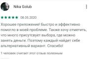 120 установок вашего приложения живыми людьми 6 - kwork.ru