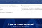 Сайт под ключ. Landing Page. Backend 367 - kwork.ru