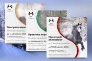Статичные баннеры для рекламы в соц сети 53 - kwork.ru
