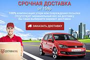 Разработка статичных баннеров 39 - kwork.ru