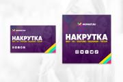 2 баннера для сайта 108 - kwork.ru