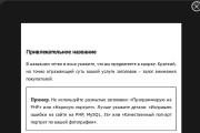 Верстка электронных книг в форматах pdf, epub, mobi, azw3, fb2 42 - kwork.ru