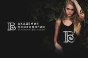 Логотип. Профессионально, Качественно 121 - kwork.ru