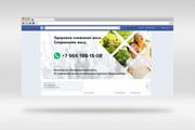 Создам стильную обложку для facebook 27 - kwork.ru