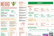 Дизайн меню для кафе, ресторанов, баров и салонов красоты 34 - kwork.ru