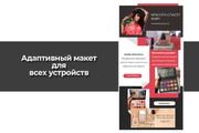 Создам красивое HTML- email письмо для рассылки 69 - kwork.ru