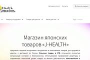 Поправлю верстку на Вашем сайте 29 - kwork.ru