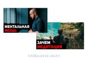 2 красивых баннера для сайта или соц. сетей 89 - kwork.ru