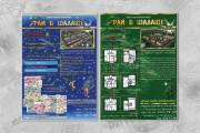 Дизайн - макет любой сложности для полиграфии. Вёрстка 81 - kwork.ru
