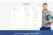 Дизайн страницы Landing Page - Профессионально 106 - kwork.ru