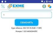 Android приложение для сайта 81 - kwork.ru