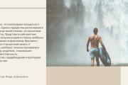 Стильный дизайн презентации 706 - kwork.ru