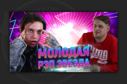 Сделаю превью для видео на YouTube 159 - kwork.ru