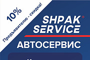 Сделаю качественный баннер для web и печати 39 - kwork.ru