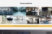 Сайт под ключ. Landing Page. Backend 507 - kwork.ru
