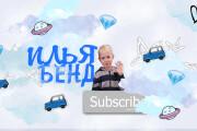 Оформление Ютуб - канала 10 - kwork.ru