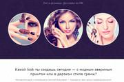 Вышлю коллекцию из 120 шаблонов Landing page 23 - kwork.ru