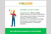 Создание и вёрстка HTML письма для рассылки 162 - kwork.ru