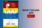 Создам html письмо для e-mail рассылки -адаптация + дизайн 108 - kwork.ru