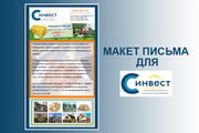 Создам html письмо для e-mail рассылки -адаптация + дизайн 107 - kwork.ru