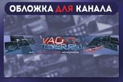 Шапка для Вашего YouTube канала 145 - kwork.ru