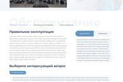 Дизайн страницы сайта 111 - kwork.ru