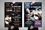 Разработаю дизайн рекламного постера, афиши, плаката 141 - kwork.ru