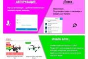 Создание интернет-магазина на CMS OpenCart, OcStore под ключ 20 - kwork.ru