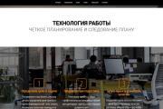 Лендинг для любых целей на Wordpress 136 - kwork.ru