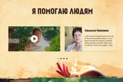 Вёрстка сайтов по доступной цене 272 - kwork.ru