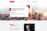 Дизайн страницы Landing Page - Профессионально 105 - kwork.ru