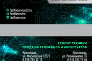 Макет визитки 45 - kwork.ru
