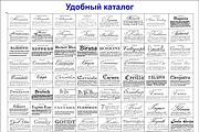 Хороший сборник русских шрифтов, то что надо. Удобный каталог 7 - kwork.ru