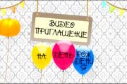 3D видеопоздравление с Днём рождения 6 - kwork.ru