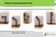 Презентация в Power Point, Photoshop 186 - kwork.ru