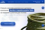 Уникальный дизайн Landing Page 8 - kwork.ru