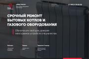 Копия сайта, landing page + админка и настройка форм на почту 169 - kwork.ru