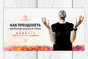 Сделаю 1 баннер статичный для интернета 71 - kwork.ru
