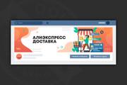 Сделаю оформление Вконтакте для группы 184 - kwork.ru