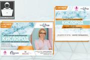 Создам качественный и продающий баннер 114 - kwork.ru