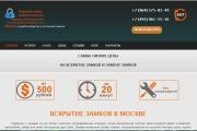 Сделаю копию, клон сайта, лендинга в HTML формате 10 - kwork.ru