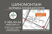 Баннер для печати 37 - kwork.ru