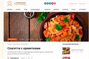 Шаблон кулинарного сайта Wordpress 9 - kwork.ru