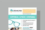 Модули для периодической полиграфии 16 - kwork.ru