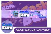 Шапка для Вашего YouTube канала 177 - kwork.ru