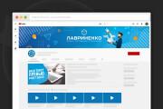 Сделаю оформление канала YouTube 134 - kwork.ru