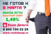Рекламная листовка 12 - kwork.ru