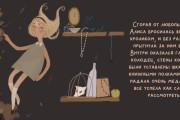 Иллюстрации для детской книги 8 - kwork.ru
