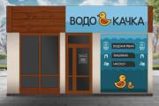 Дизайн рекламной наклейки на стекло, витрину 77 - kwork.ru