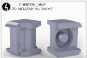 3D-модель, 3D-моделирование любой детали и изделия для производства 6 - kwork.ru